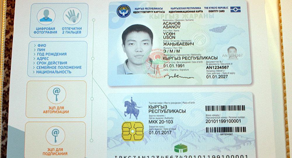 Эскиз электронных биометрических паспортов гражданина Кыргызстана