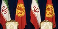 Кыргызстандын жана Ирандын желектери. Архив