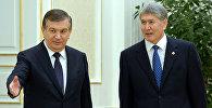 Архивное фото президента КР Алмазбека Атамбаева и президента Республики Узбекистан Шавката Мирзиёева