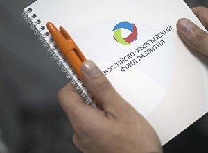 Кыргыз-Россия өнүктүрүү фондунун логотиби тартылган блокнот. Архив