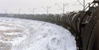 Железнодорожный состав с нефтью