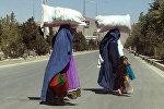 Кабул шаарына жакын жерде жашаган аялдар. Архивдик сүрөт