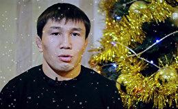 Участники Олимпиады поздравили кыргызстанцев с Новым годом — видеоролик