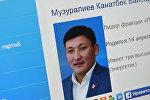 Республика — Ата-Журт фракциясынан депутат Канатбек Музуралиевдин архивдик сүрөтү