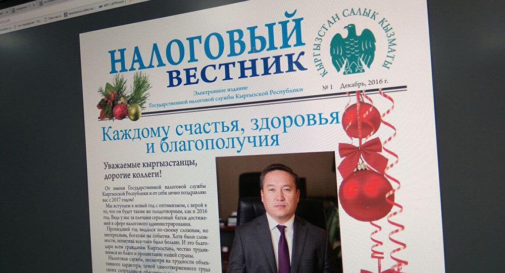 Первый номер электронного журнала Налоговый вестник