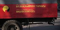 Бишкек жылуулук унаасы. Архив