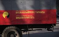 Машина ОАО Бишкектеплосети. Архивное фото