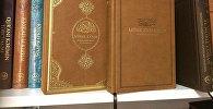 Выпущенный в Анкаре Коран на кыргызском языке