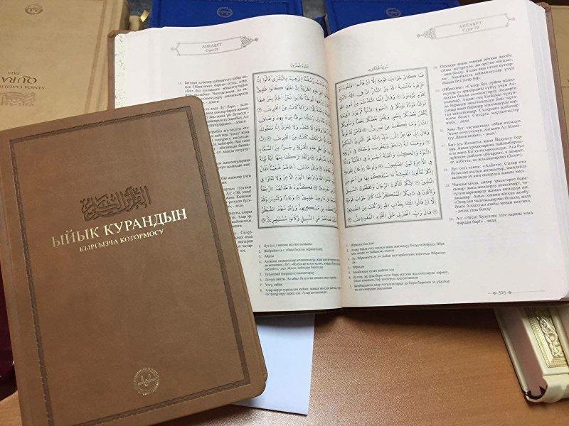Выпущенный в Анкаре Коран на кыргызском языке был издан в конце 2016 года