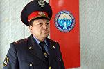 Пресс-секретарь УВД Ошской области Жениш Ашырбаев