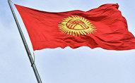 Государственный флаг Кыргызской Республики. Архивное фото