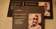 Представители посольства Индии в Кыргызстане передали в дар Ошской областной библиотеке уникальный перевод знаменитого эпоса Махабхарата