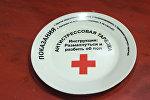 Антистрессовая тарелка. Архивное фото