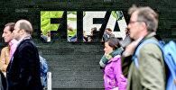 ФИФА футбол федерацисынын имараты. Архив