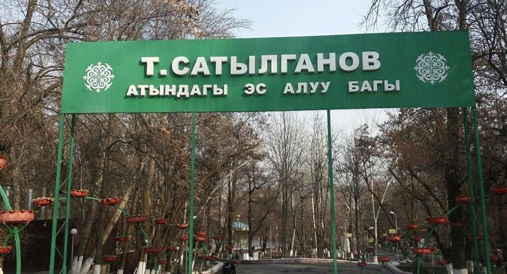 Парк имени Токтогула Сатылганова в городе Ош, который не реконструировался почти сто лет. Архивное фото