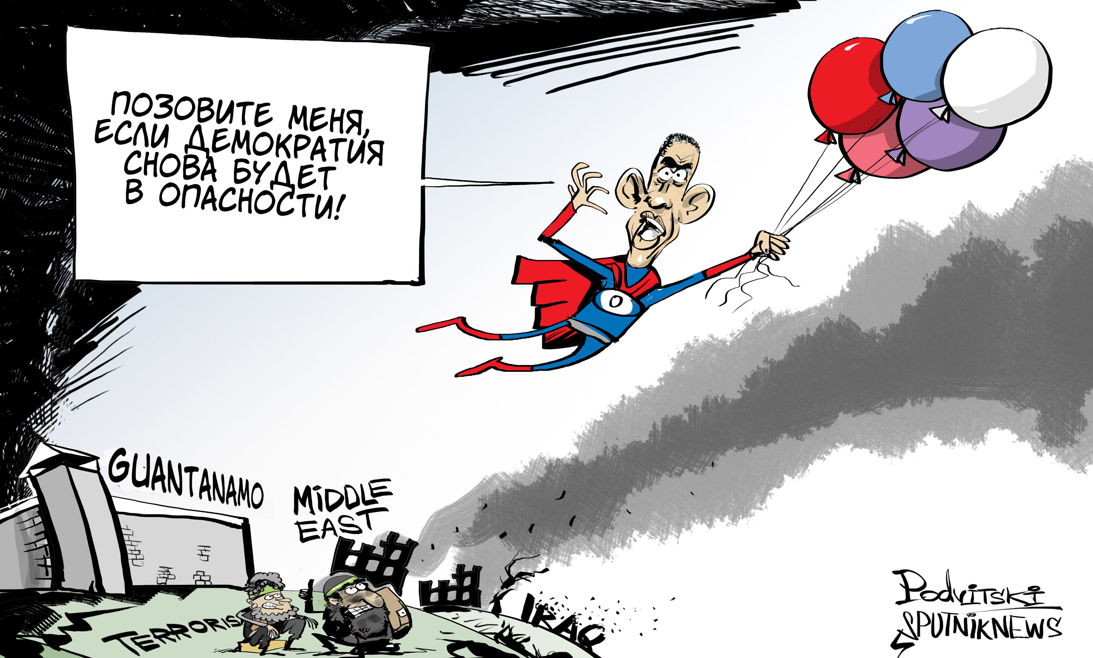 Супермен демократии
