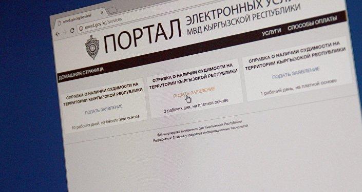 Снимок электронного портала государственных услуг МВД Кыргызстана. Процедура подачи заявления для получения справки о судимости