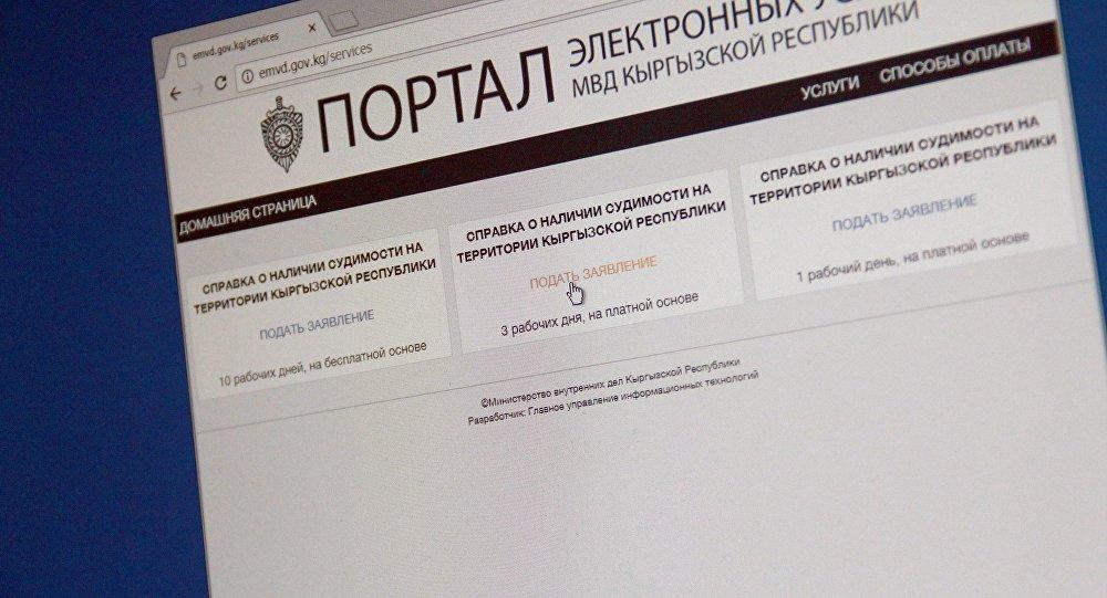 Предоставление секс услуг в киргизии