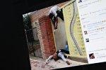 Facebook социалдык тармагынын Dead Pose аттуу беттен татылып алынган кадр