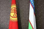Кыргызстан жана Өзбекстан желеи. Архивдик сүрөт