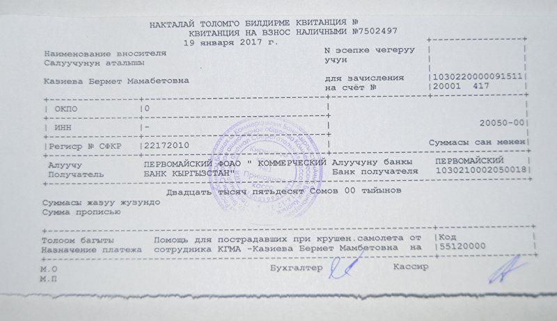 Квитанция банка, свидетельствующая о перечислении на спецсчет МЧС КР средств пострадавшим в авиакатастрофе