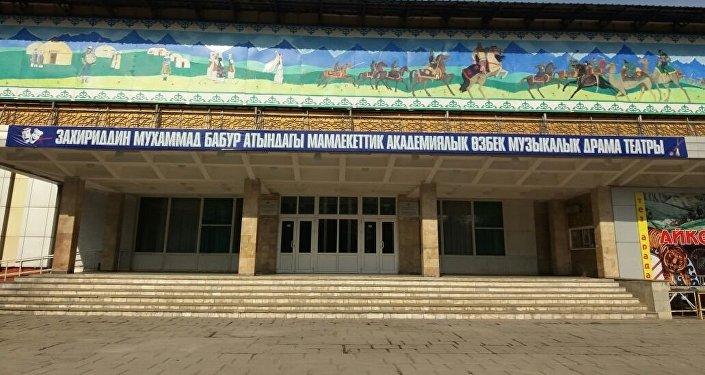 Вице-премьер Узбекистана Адхам Икрамов пообещал выделить 50 тысяч долларов Ошскому узбекскому академическому музыкально-драматическому театру имени Бабура