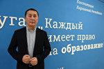 Архивное фото уполномоченного по вопросам предупреждения коррупции Министерства образования и науки Кыргызской Республики Марата Усупбекова