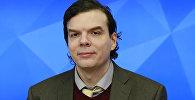 Директор аналитического центра Института международных исследований МГИМО Андрей Казанцев. Архивное фото