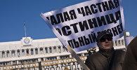 Митинг владельцев квартир с транспарантами у здания Жогорку Кенеша, которые до запрета сдавали их под гостиницы на час или сутки в Бишкеке