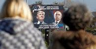 Билборд с изображение президента США Дональда Трампа и главы РФ Владимира Путина. Архивное фото