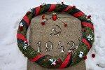 Мемориальная плита на Пискаревском мемориальном кладбище. Архивное фото
