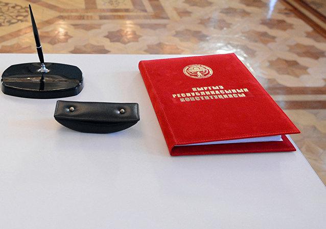 Новая конституция на столе. Архивное фото