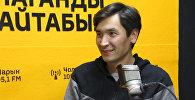 Кыргызстандык режиссер Сүйүн Откеев маек учурунда
