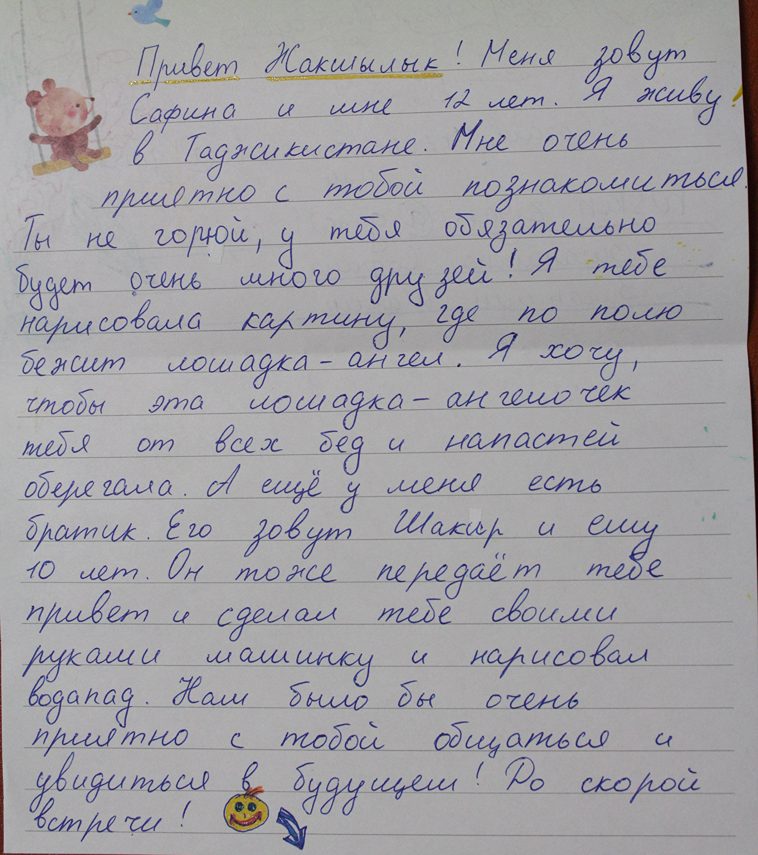 Письмо 12-летней Сафины из Таджикистана Жакшылыку