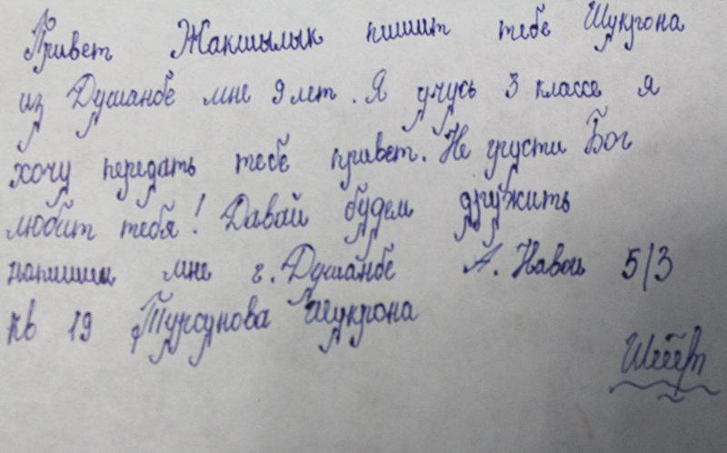 Письмо 9-летнего мальчика из Душанбе Жакшылыку