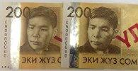 Банкнота нового образца номиналом 200 сомов