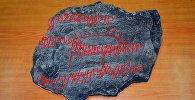 Прорисовка одного из самых длинных древнетюркских рунических надписей на графическом редакторе, найденная в Онгудайском районе Республики Алтай