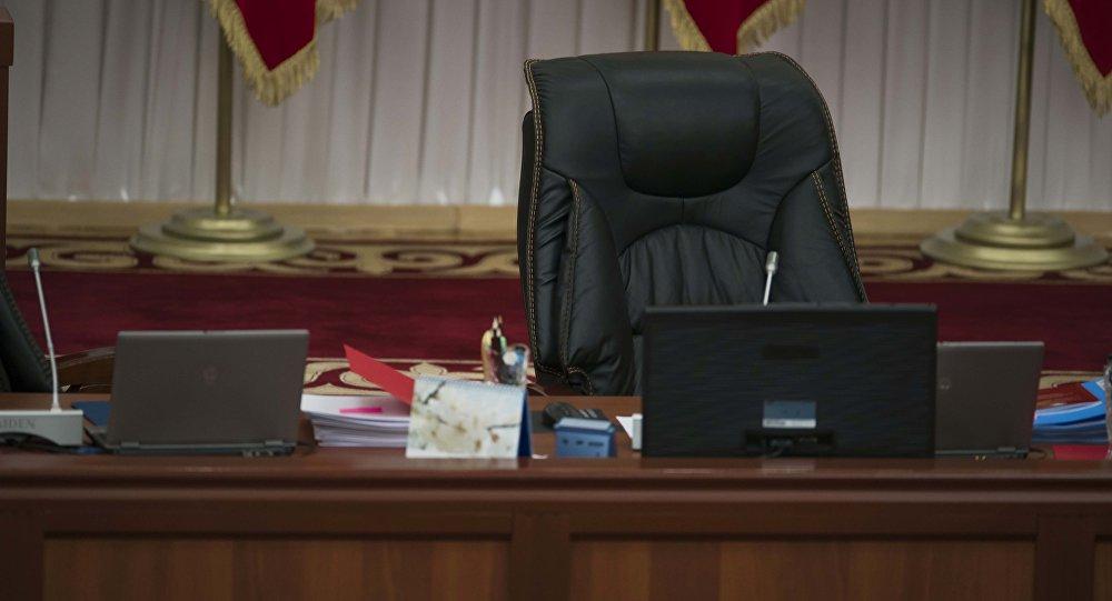 Кресло торага Жогорку Кенеша во время заседания. Архивное фото