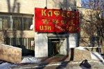 Китайский ресторан в Бишкеке, где накануне произошло ограбление