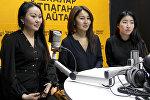 Основатель проекта Келин на час Индира Темирканова и ее сотрудницы Махабат Курманбекова и Насыйкат Абдумомунова