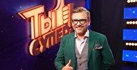 Ведущий телеканала НТВ, автор конкурса Ты супер Вадим Такменев