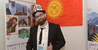 Kyrgyz Trips туристтик агенттигинин негиздөөчүсү Алекс Супинский Израилдин Тель-Авив шаарында эл аралык IMTM 2017 жарманкесинде