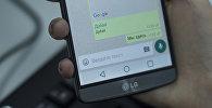 Отправка местонахождения в приложении WhatsApp