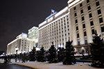 Здание министерства обороны РФ в Москве. Архивное фото