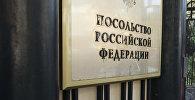 Бишкектеги Россиянын элчилиги. Архивдик сүрөт