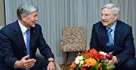 Президент Алмазбек Атамбаев Германиянын Мюнхен шаарынан Ачык коом институтунун негиздөөчүсү Жордж Сорос менен жолукту