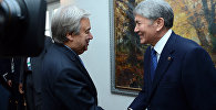 Президент КР Алмазбек Атамбаев в рамках визита в Мюнхен встретился с генеральным секретарем Организации Объединенных Наций (ООН) Антониу Гутеррешем