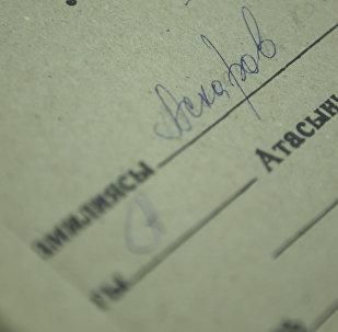 Азимжан Аскаров кылмыш иши папкасы. Архивдик сүрөт