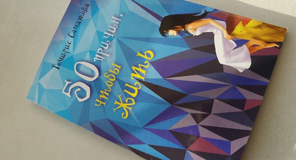 Книга Томирис Саматовой 50 причин, чтобы жить