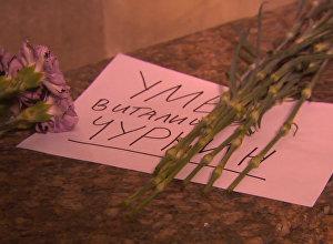 Цветы в память о Виталии Чуркине у здания МИД России в Москве